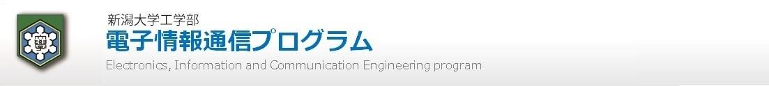 新潟大学工学部電気電子工学科